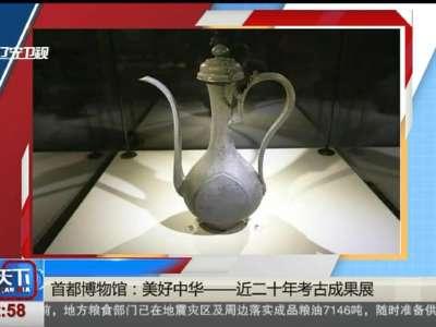 [视频]首都博物馆:美好中华——近二十年考古成果展