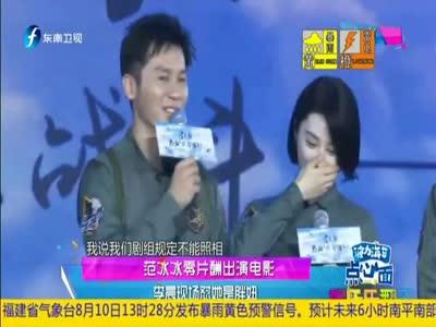 [视频]范冰冰零片酬出演电影 李晨现场怼她是胖妞