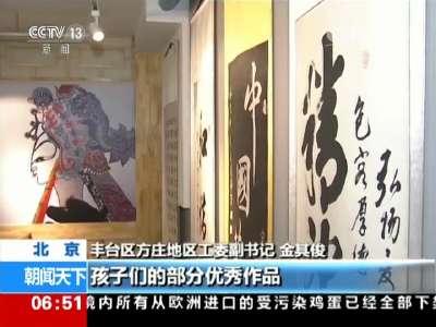 [视频]北京:传播传统技艺 丰富孩子暑期生活