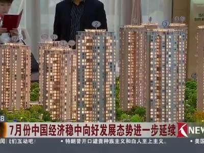 [视频]7月份中国经济稳中向好发展态势进一步延续