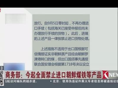 [视频]商务部:今起全面禁止进口朝鲜煤铁等产品
