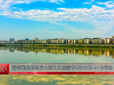 湖南衡东第四届土菜文化旅游节9月20日-21日举办