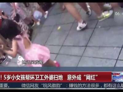"""[视频]暖心!5岁小女孩帮环卫工外婆扫地 意外成""""网红"""""""