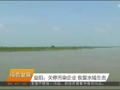 2017年08月18日湖南新闻联播