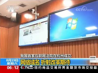 """[视频]我国首家互联网法院在杭州成立:互联网法院不是法院""""网络版"""""""