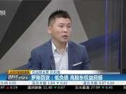 罗斯百货:低负债 高股东权益回报 双品牌运营 折扣高