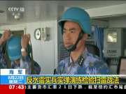 海军:反水雷实兵实弹演练检验扫雷战法