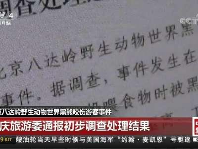 [视频]北京八达岭野生动物世界黑熊咬伤游客事件