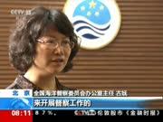 国家海洋局:首次国家海洋督察启动