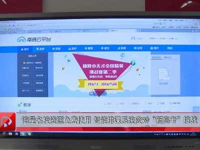 """""""人工智能+云技术""""助推南县教育转型升级"""