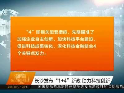 """长沙发布""""1+4""""新政 助力科技创新"""
