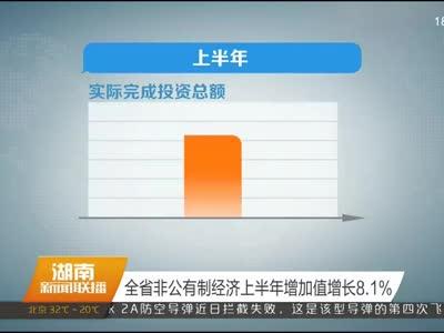 2017年08月23日湖南新闻联播