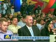 联播快讯:委内瑞拉总统称将邀美国总统对话
