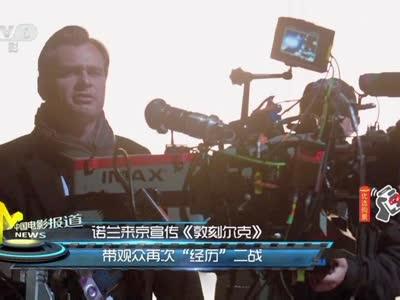 """[视频]诺兰来京宣传《敦刻尔克》 带观众再次""""经历""""二战"""
