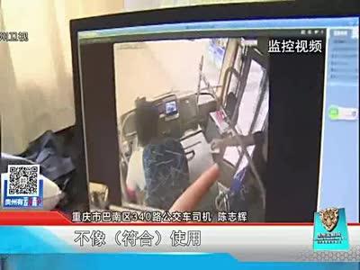 [视频]乘公交冒用残疾卡 被识破后抢夺方向盘