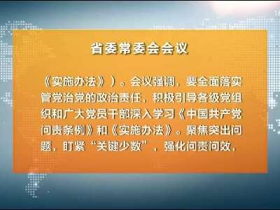 2017年08月25日湖南新闻联播