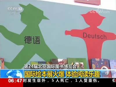 [视频]第24届北京国际图书博览会 国际绘本展火爆 体验阅读乐趣