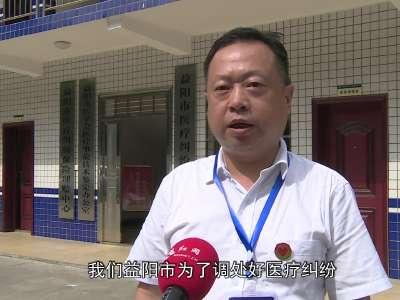 """健康湖南在行动(四)益阳市医疗纠纷调处中心  架起医患""""连心桥"""""""