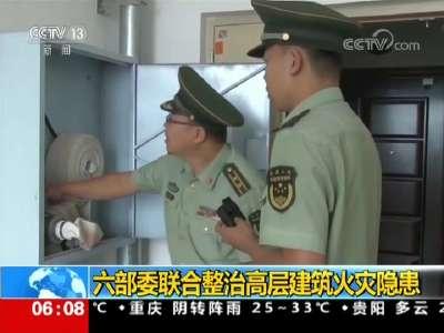 [视频]六部委联合整治高层建筑火灾隐患