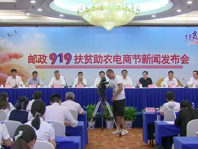 邮政919扶贫助农电商节新闻发布会