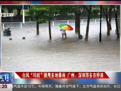"""[视频]台风""""玛娃""""致粤多地暴雨 广州、深圳等多市停课"""