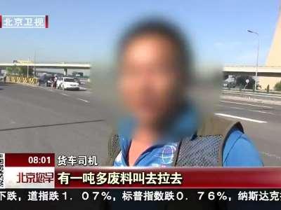 """[视频]""""闯禁行货车""""违法多 司机接受合并处罚"""