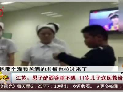 [视频]男子醉酒昏睡不醒 11岁儿子送医救治