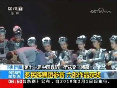 """[视频]第十一届中国舞蹈""""荷花奖""""闭幕:多民族舞蹈参赛 六部作品获奖"""