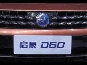 预售7-11万元 东风启辰D60公布预售价