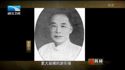 创办上海大世界的娱乐先驱 黄楚九