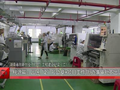 """湖南省创新创业""""135""""工程建设纪实(二)"""