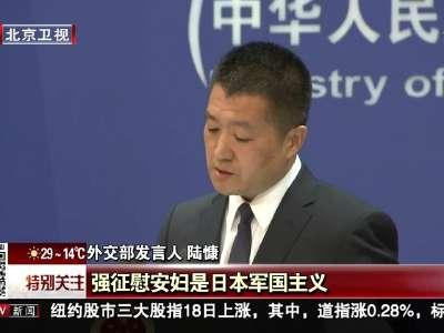 [视频]外交部:日本应正视历史问题履行国际义务