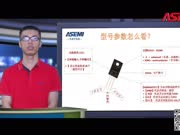 MBR4045FCT专属asemi的分享课