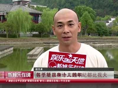 """[视频]赵文卓再演""""黄飞鸿"""":现在才是""""真师父"""""""