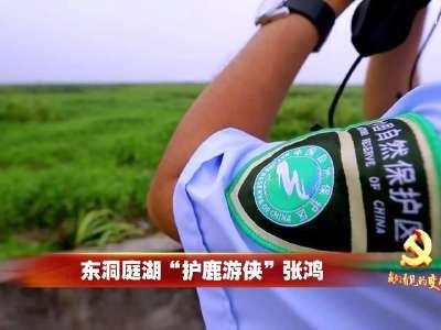 """岳阳故事:""""北斗创客""""与""""护鹿游侠"""""""