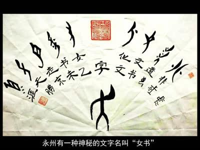 【十集诗朗诵·不到潇湘岂有诗】第八集:《我的永州情结》