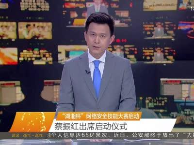 2017年09月23日湖南新闻联播
