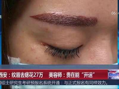 """[视频]纹眉去痣花27万 美容师:贵在能""""开运"""""""