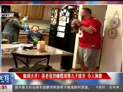 [视频]脑洞大开!美老爸扔橄榄球帮儿子拔牙 令人捧腹