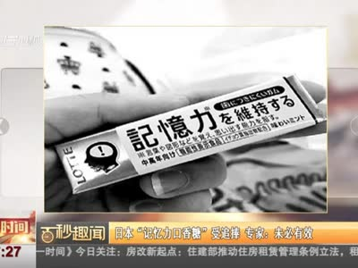 """[视频]日本""""记忆力口香糖""""受追捧 专家:未必有效"""