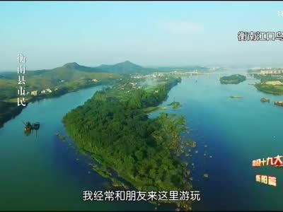 2017年09月27日湖南新闻联播