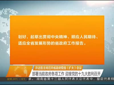 2017年09月28日湖南新闻联播