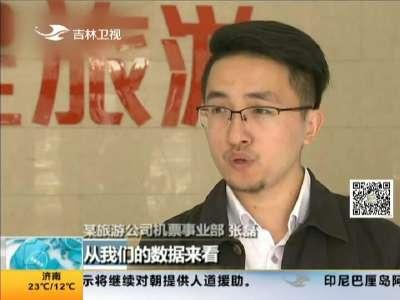 [视频]国庆中秋双节将至 热门线路机票销售紧俏