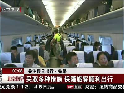 [视频]关注假日出行·铁路 采取多种措施 保障旅客顺利出行