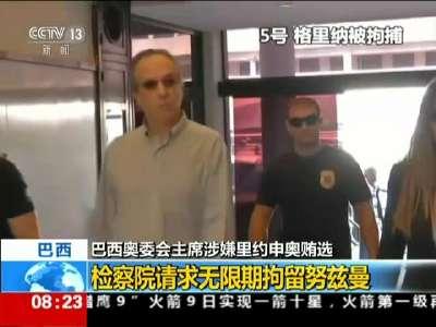 [视频]巴西奥委会主席涉嫌里约申奥贿选:检察院请求无限期拘留努兹曼