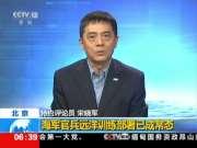 中国海军远航编队凯旋:远海航行能力如何折射大国强军?