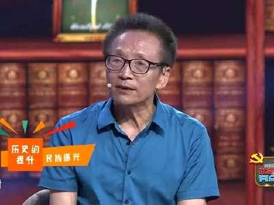 """[视频]《社会主义""""有点潮""""》第六集:中国梦是个什么梦?"""