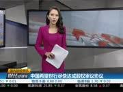 中国希望世行尽快达成股权审议协议