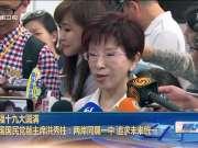 连战:期许继续推进两岸关系和平发展 实现中华民族伟大复兴