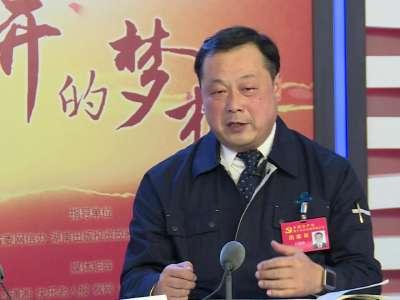[盛开的梦想·代表访谈]袁健松:做新时代的大国工匠 共筑中国梦